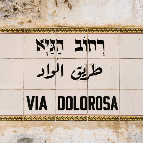 ויה דולורוזה, טיולים בישראל